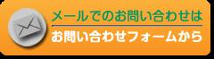 メイグリーン株式会社 e-mail