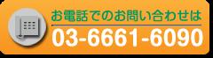 メイグリーン株式会社 TEL03-6661-6090